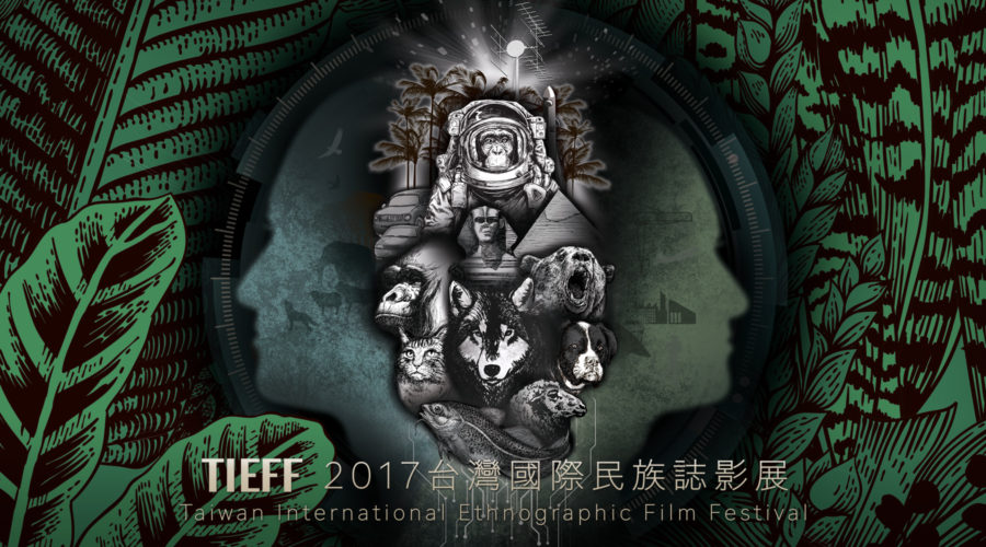台灣國際民族誌影展 Taiwan International Ethnographic Film Festival